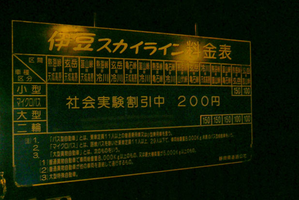伊豆スカイライン料金表