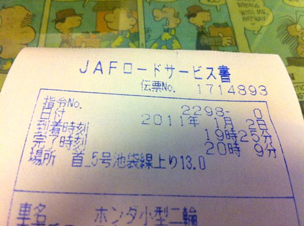 JAFの作業明細