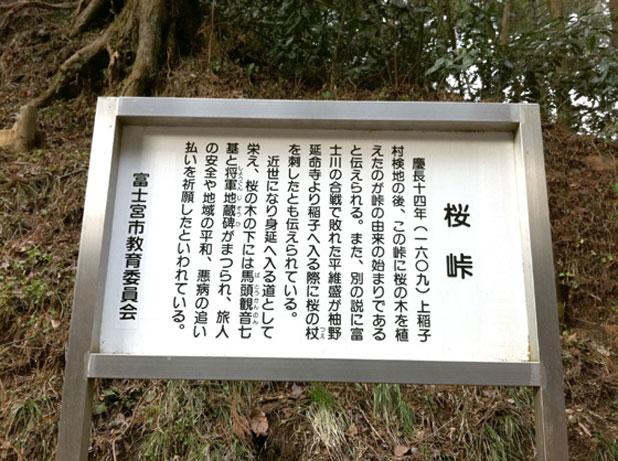 桜峠案内板