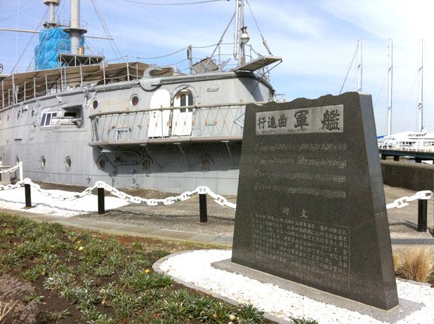行進曲 軍艦の碑