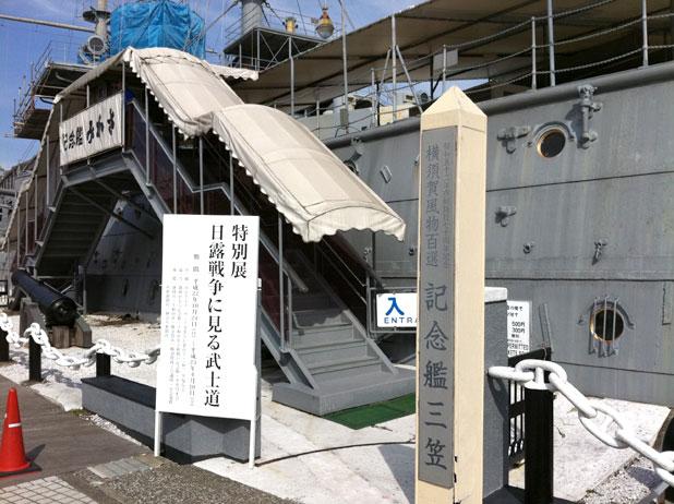 戦艦三笠入り口