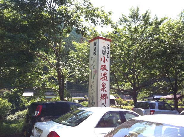小坂温泉郷