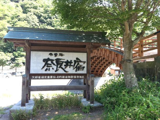 奈良井宿到着