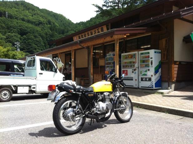 道の駅三岳