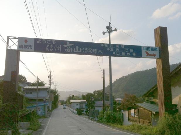 信州高山温泉郷