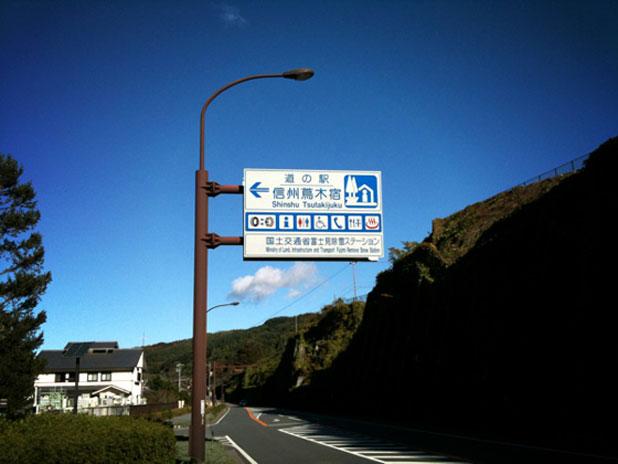 道の駅 信州蔦木宿1