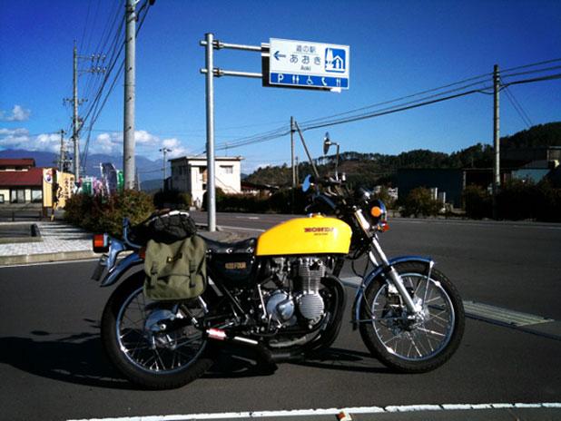 道の駅 あおき1