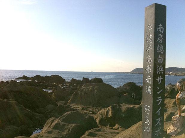 野島崎より海を臨む