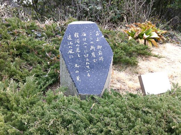 御前崎灯台の石碑