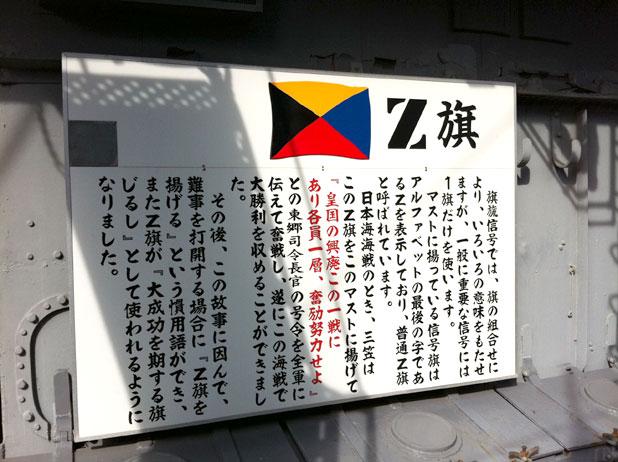 Z旗の説明書き