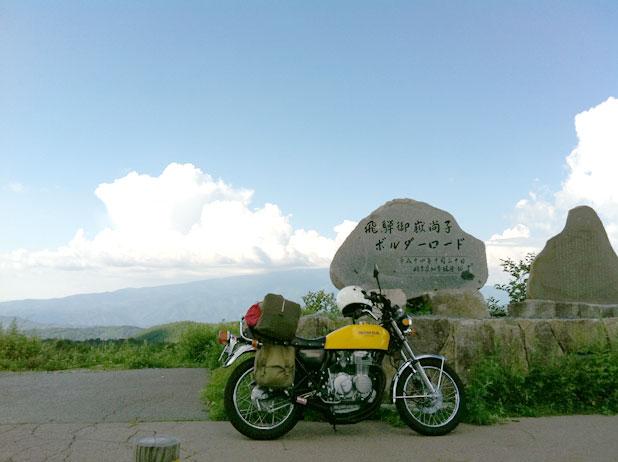 飛騨御嶽尚子ボルダーロード