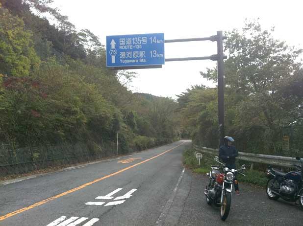 県道75号線