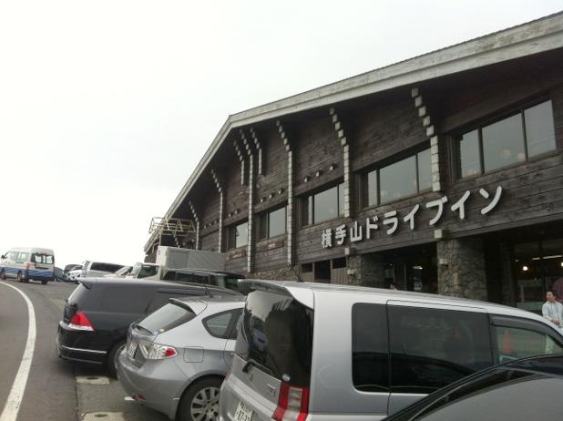 横手山ドライブイン