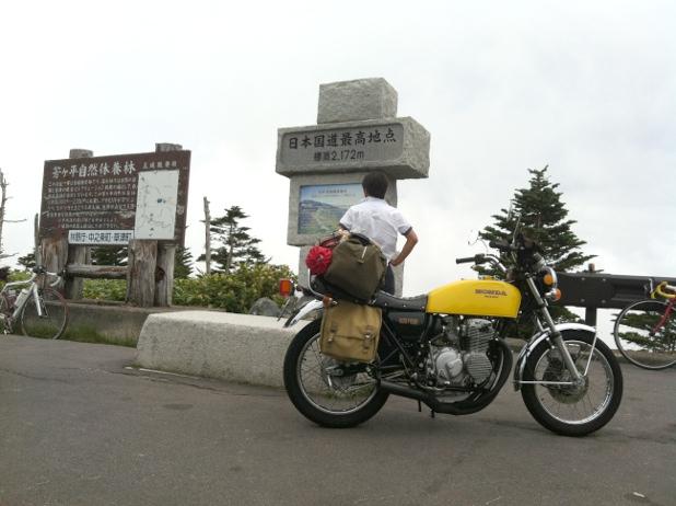 日本国道最高地点 渋峠