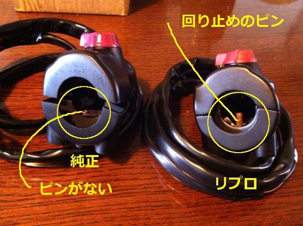 CB400F右側スイッチ