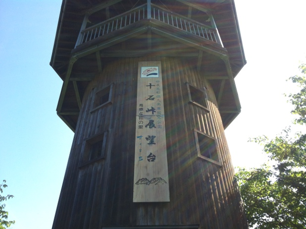 十国峠展望台