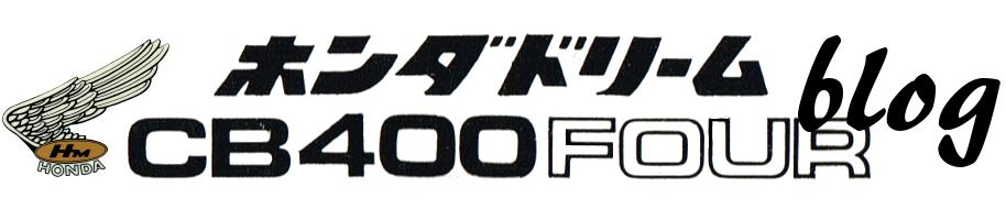 HONDA DREAM CB400FOUR (ヨンフォア) blog